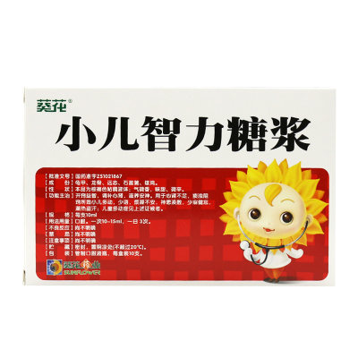 葵花 小儿智力糖浆 10ml*10支/盒