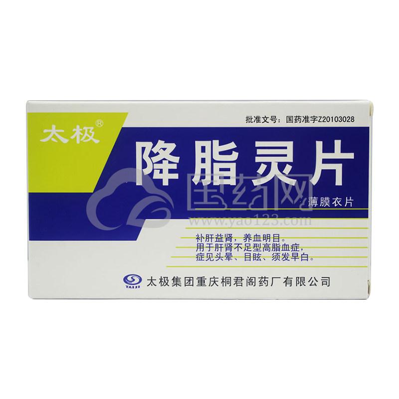 太极 降脂灵片 0.25g*60片/盒