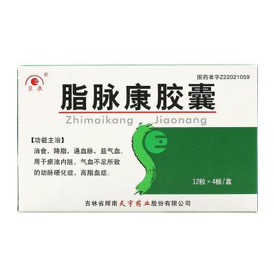 巨康 脂脉康胶囊 0.3g*48粒/盒