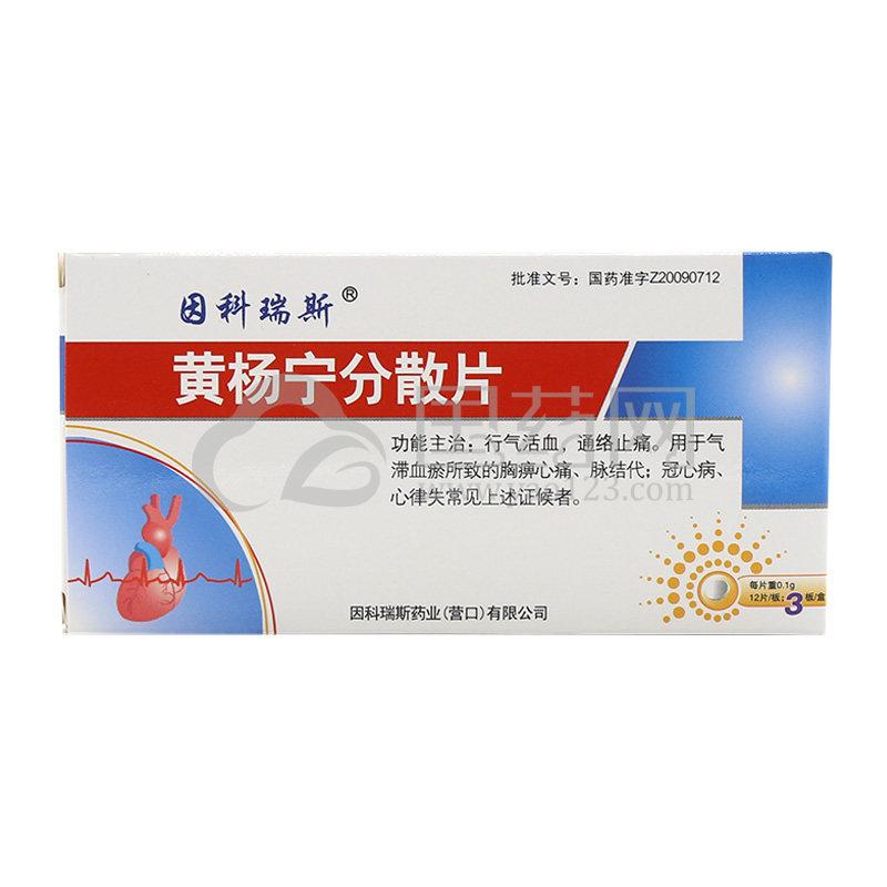 INCREASE/因科瑞斯 黄杨宁分散片 0.1g*36片/盒