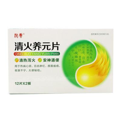润华 清火养元片 0.35g*12片*2板/盒