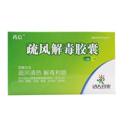 药信 疏风解毒胶囊 0.52g*24粒/盒