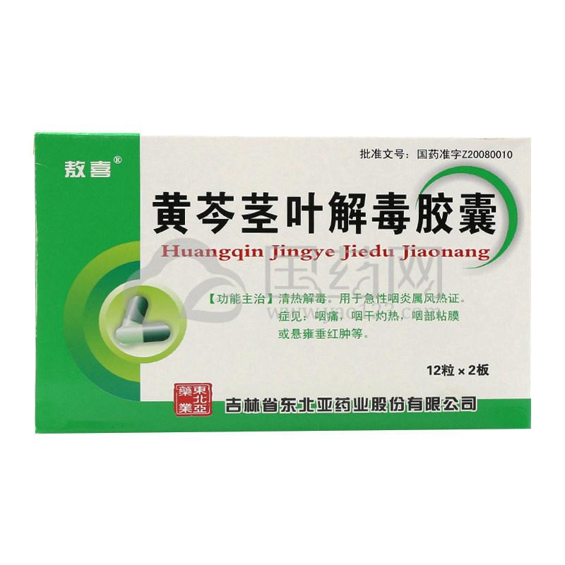 敖喜 黄芩茎叶解毒胶囊 0.36g*24粒/盒