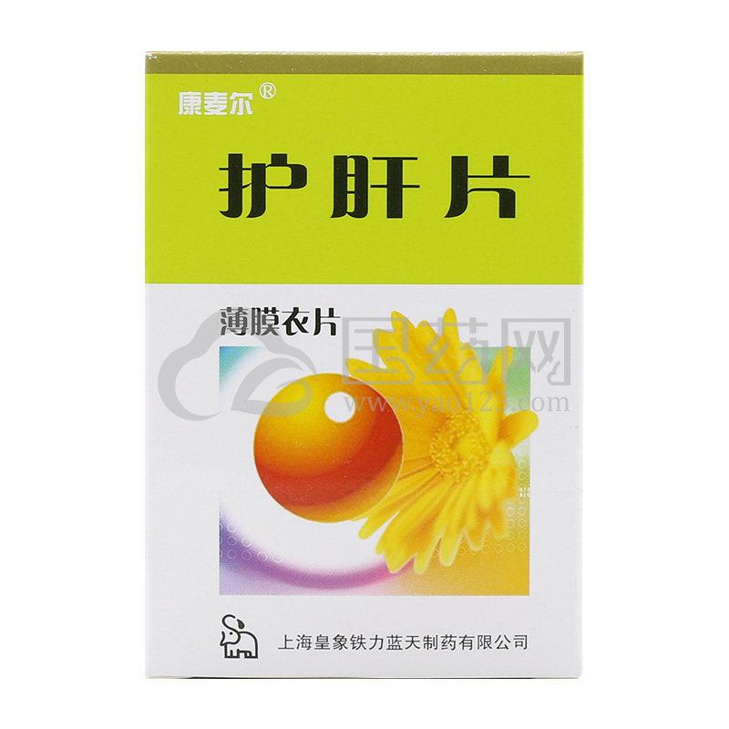 康麦尔 护肝片 0.36g*100片*1瓶/盒