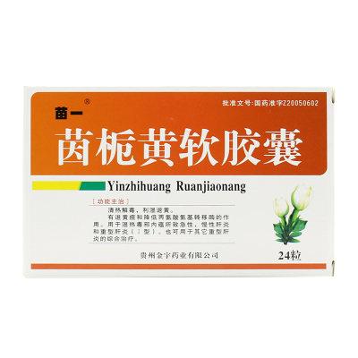 苗一 茵栀黄软胶囊 0.65g*24粒/盒