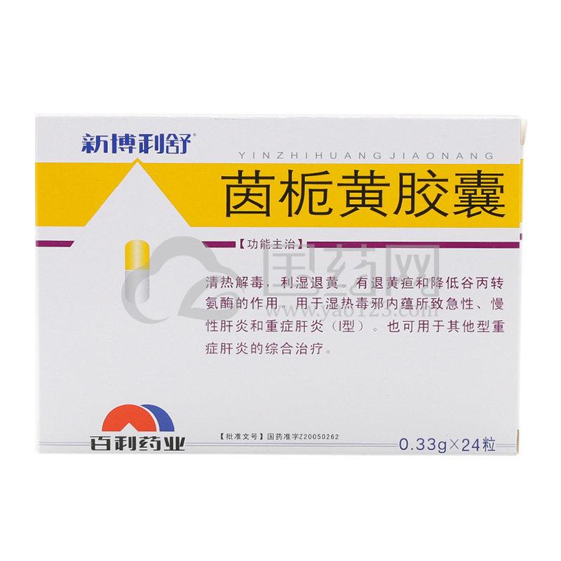 新博利舒 茵栀黄胶囊 0.33g*24粒/盒