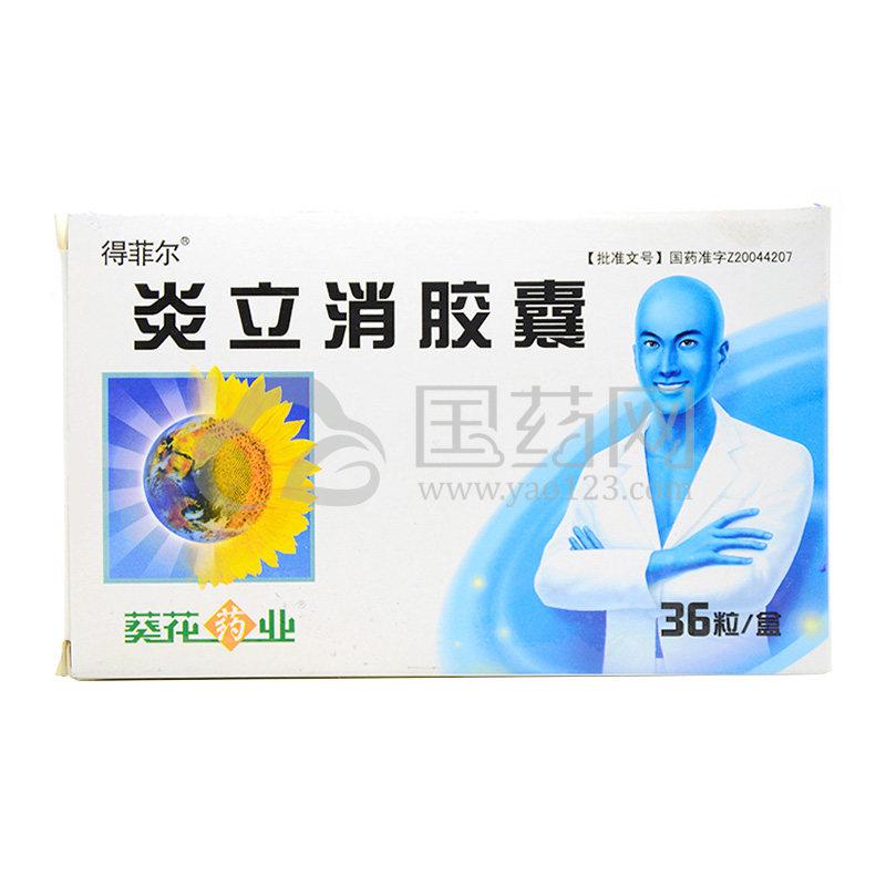 得菲尔 炎立消胶囊 0.25g*36粒/盒