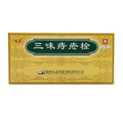 九泰 三味痔疮栓 1.5g*7粒/盒