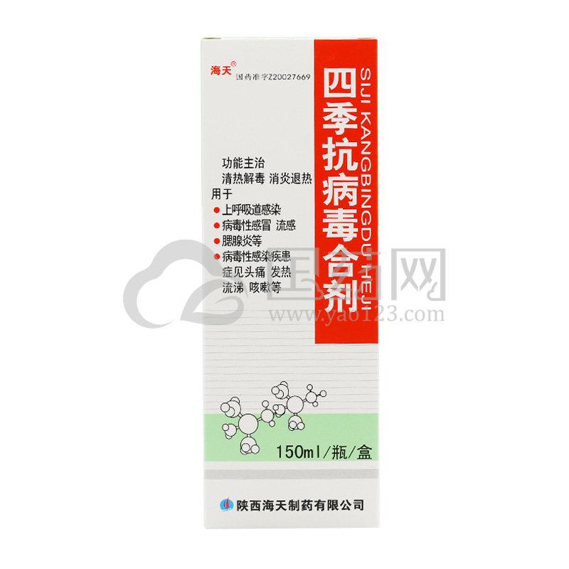 海天 四季抗病毒合剂 150ml*1瓶/盒