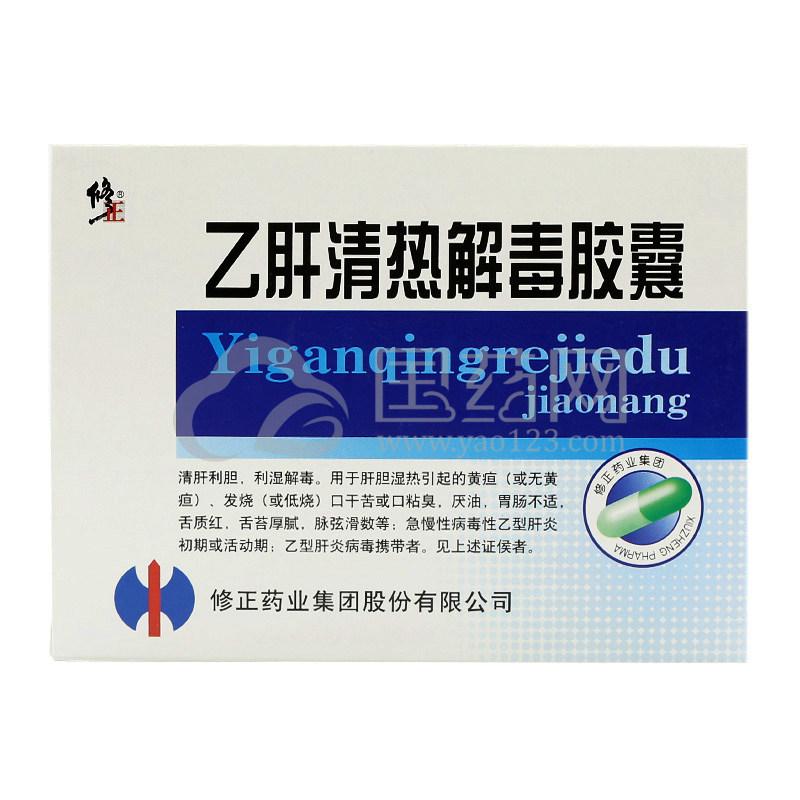修正 乙肝清热解毒胶囊 0.4g*60粒/盒