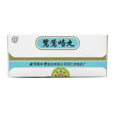 同仁堂 鹭鸶咯丸 1.5g*10丸/盒