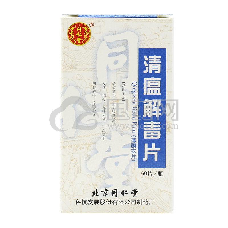 同仁堂 清瘟解毒片 0.31g*60片*1瓶/盒