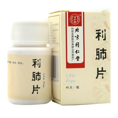 同仁堂 利肺片 0.25g*40片*1瓶/盒