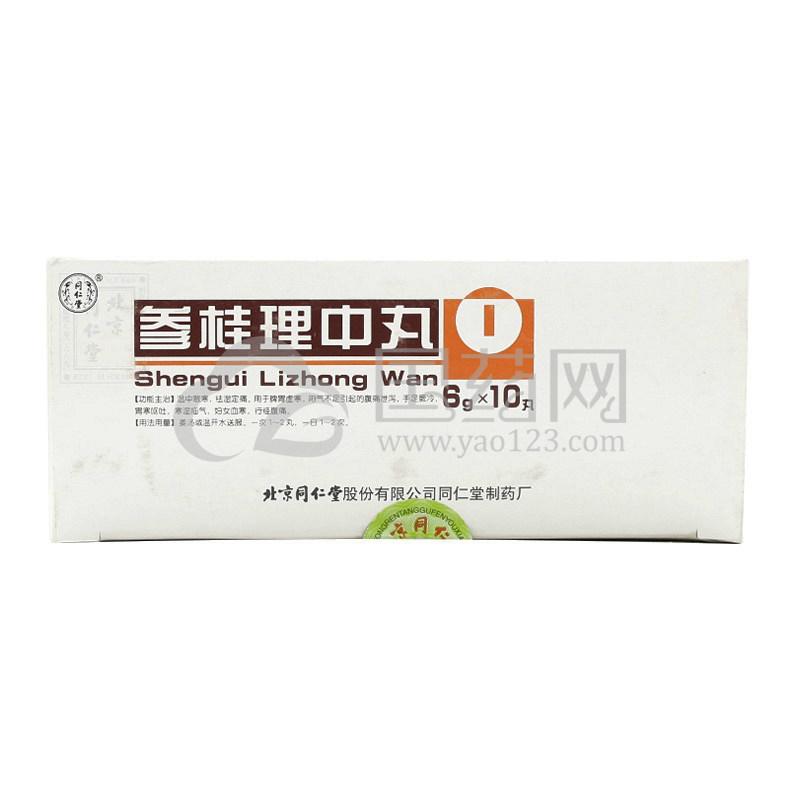 同仁堂 参桂理中丸 6g*10丸/盒