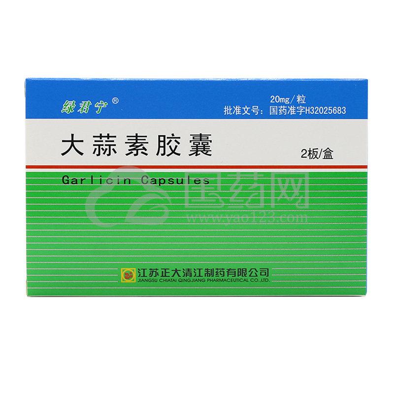 绿君宁 大蒜素胶囊 20mg*24粒/盒