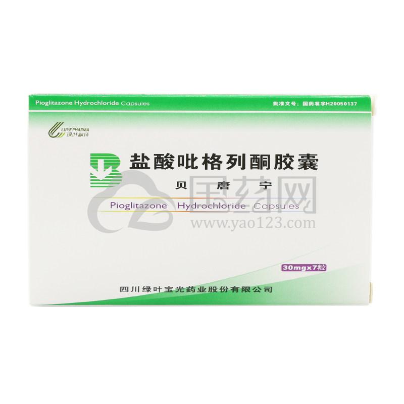 绿叶 贝唐宁 盐酸吡格列酮胶囊 30mg*7粒/盒