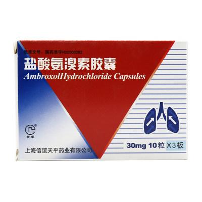 长乐 盐酸氨溴索胶囊 30mg*30粒/盒