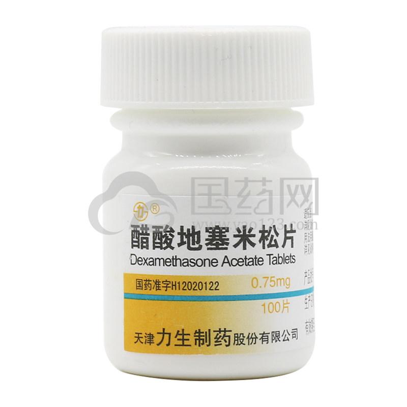 力生 醋酸地塞米松片 0.75mg*100片/瓶