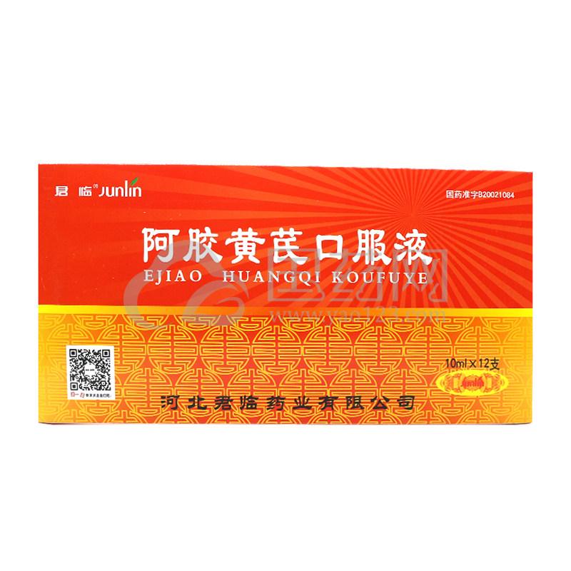 君临 阿胶黄芪口服液 10ml*12支/盒