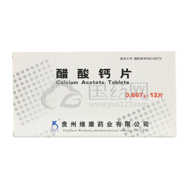 奥奇宁 醋酸钙片 0.667g*12片/盒