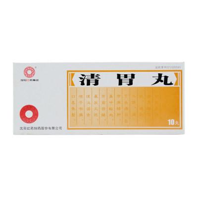 沈阳红药 清胃丸 9g*10丸/盒