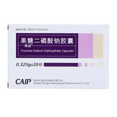 佛迪 果糖二磷酸钠胶囊 0.325g*20粒/盒