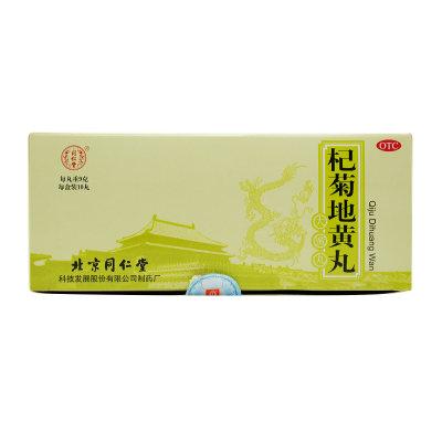 同仁堂 杞菊地黄丸 (大蜜丸) 9g*10粒/盒