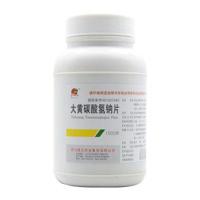 德元 大黄碳酸氢钠片 1000片/盒
