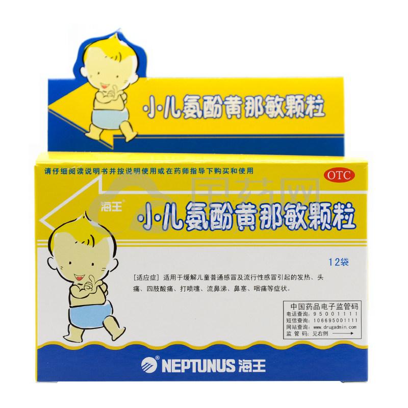 海王 小儿氨酚黄那敏颗粒 1g*12袋