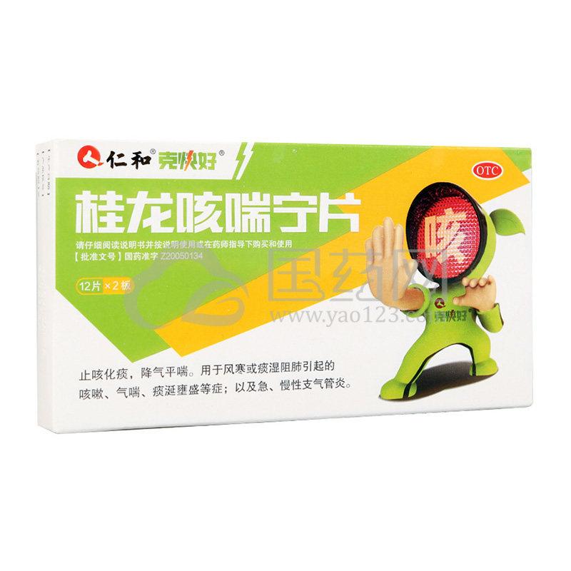 仁和 桂龙咳喘宁片 0.41g*24片/盒