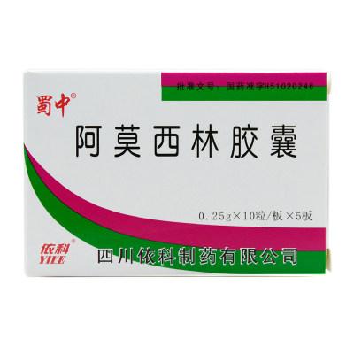 蜀中 阿莫西林胶囊 0.25g*10粒*5板/盒
