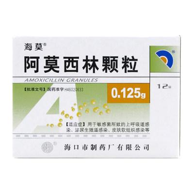 海莫 阿莫西林颗粒 0.125g*12袋/盒