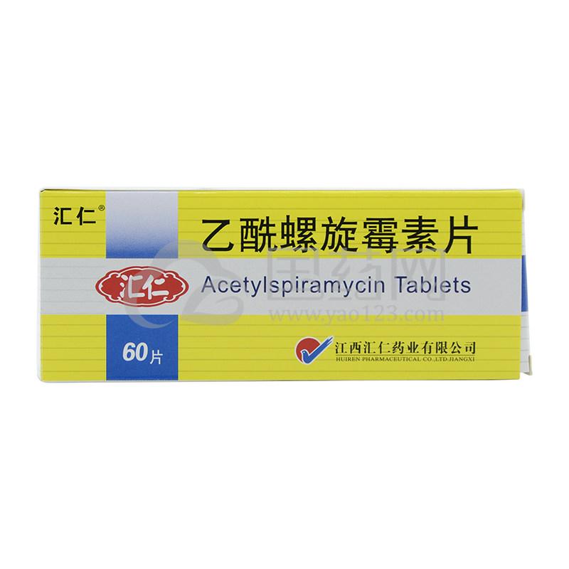 汇仁 乙酰螺旋霉素片 0.1g*60片/盒
