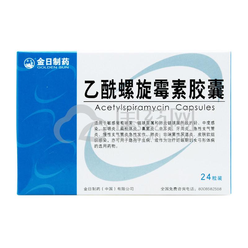 GOLDENSUN/金日 乙酰螺旋霉素胶囊 0.1g*24粒/盒