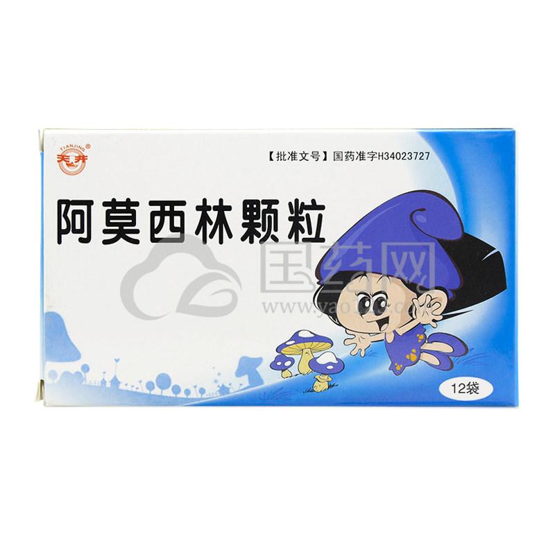 天井 阿莫西林颗粒 0.125g*12袋/盒