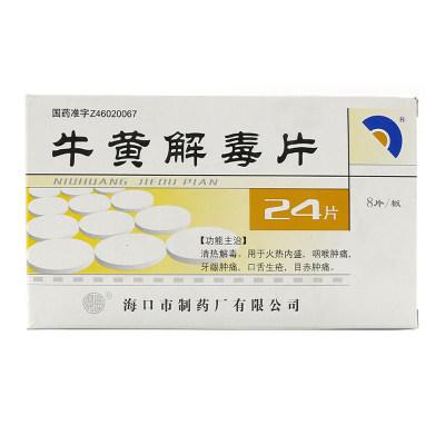 宝岛 牛黄解毒片 24片/盒