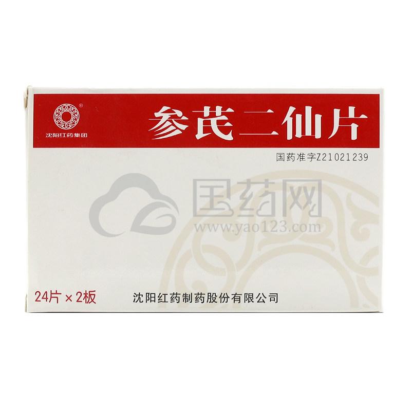 沈阳红药 参芪二仙片 48片/盒