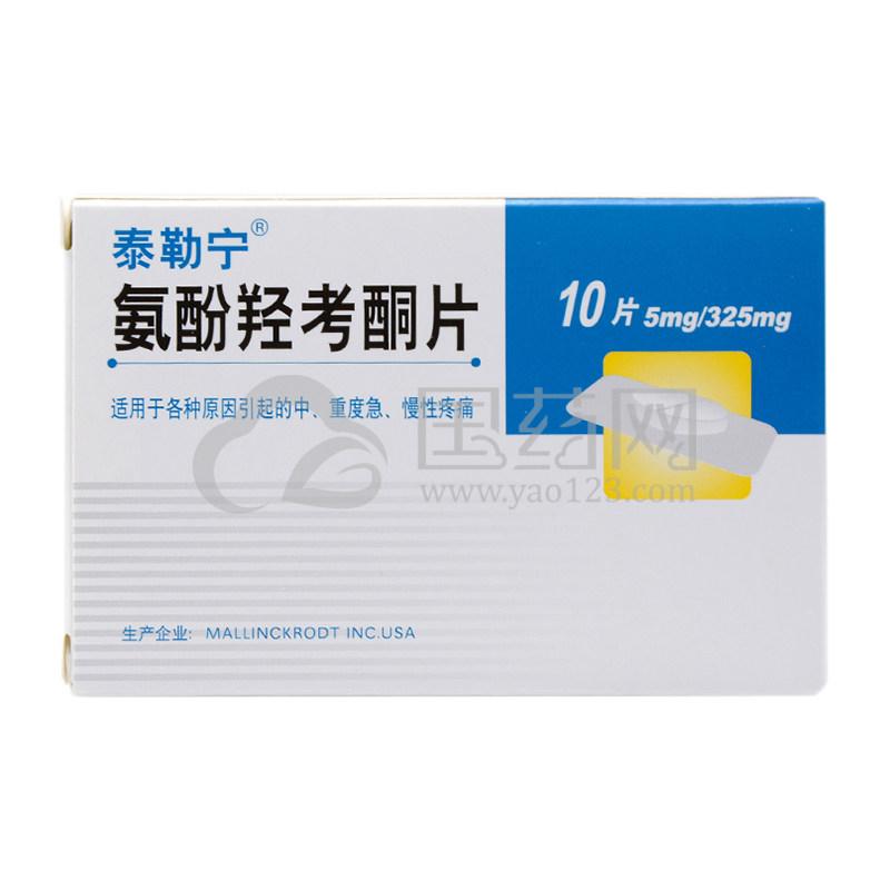 泰勒宁 氨酚羟考酮片 10片/盒