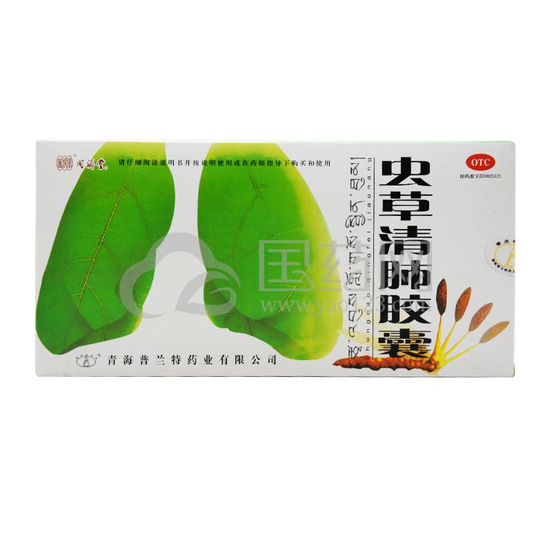 同济堂 虫草清肺胶囊 0.3g*24S*3/盒