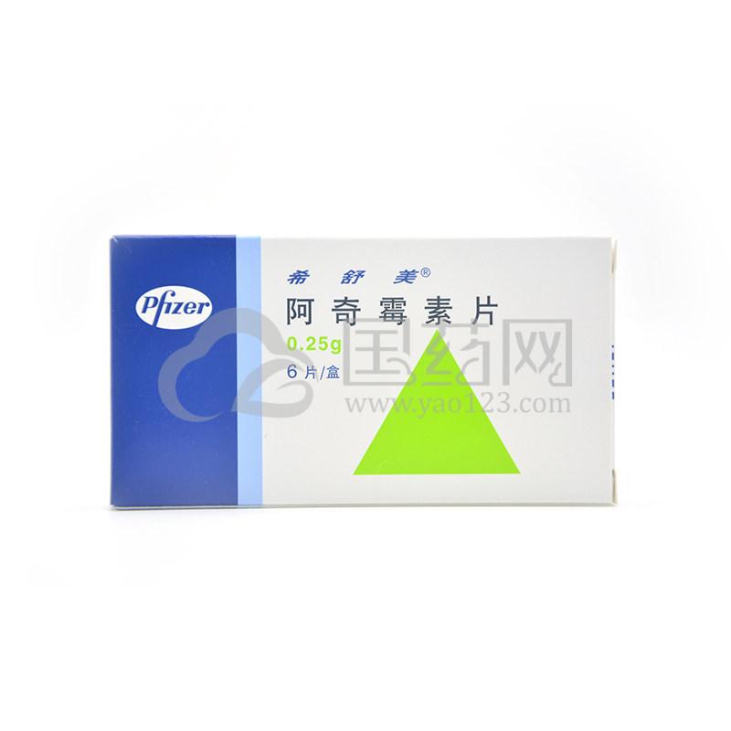 希舒美 阿奇霉素片 0.25g*6片/盒