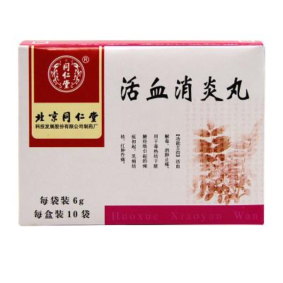 同仁堂 活血消炎丸 6g*10袋/盒