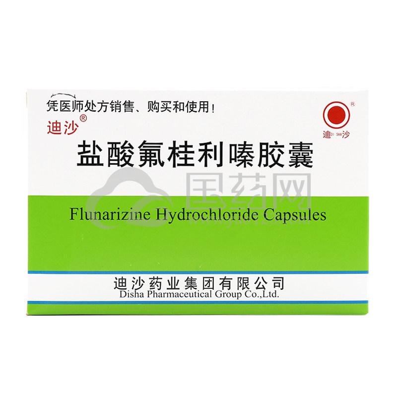 迪沙 盐酸氟桂利嗪胶囊 5mg*24粒/盒