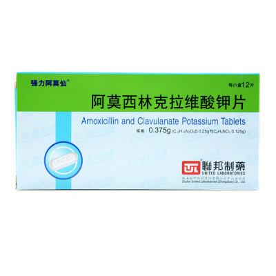 强力阿莫仙 阿莫西林克拉维酸钾片 0.375g*12片/盒