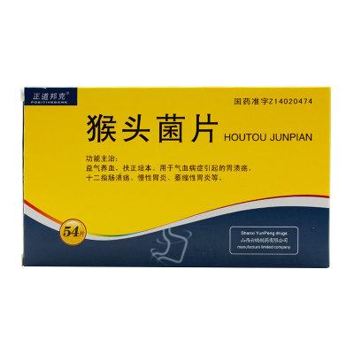 正道邦克 猴头菌片 0.25g*54片/盒