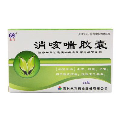 永利 消咳喘胶囊 0.35g*24粒/盒