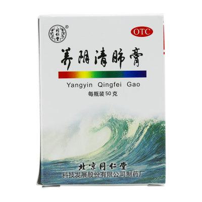 同仁堂养阴清肺膏50g