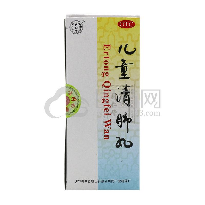 北京同仁堂  儿童清肺丸 3g*10S