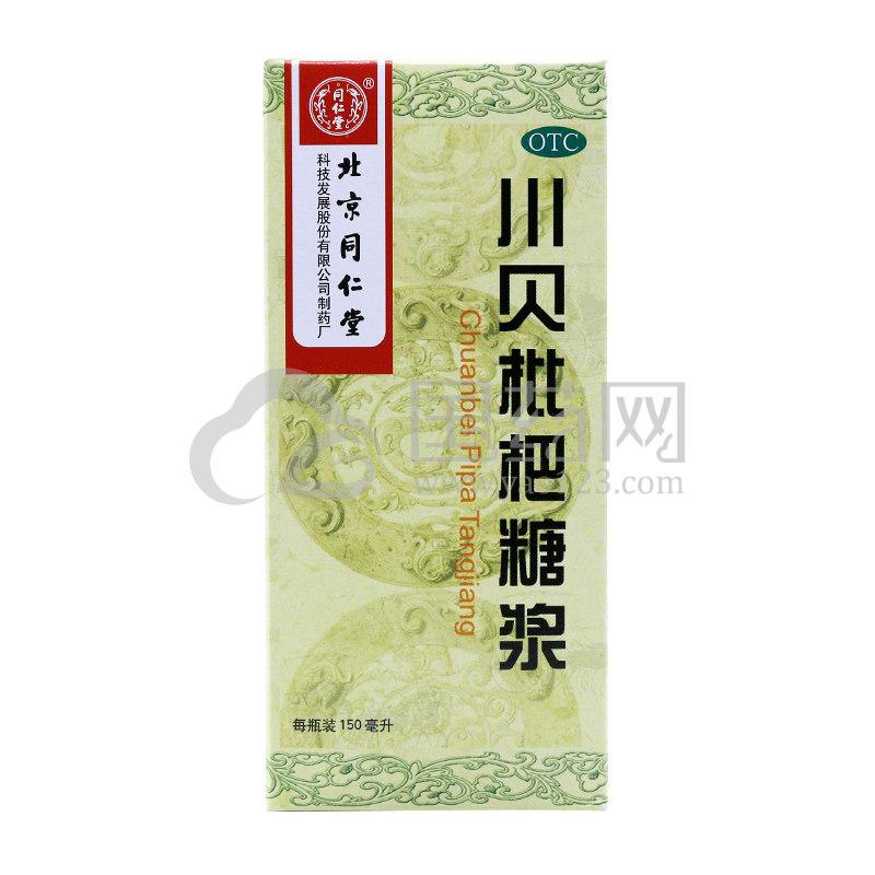 同仁堂 川贝枇杷糖浆 150ml