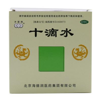 北京海德润 十滴水 5ml*12支