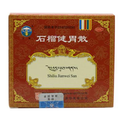 甘露 石榴健胃散 1.2g*10袋/盒